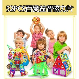 【GCT玩具嚴選】52PCS百變益智磁力片(磁力片 3D拼圖 啟蒙益智)  GCT玩具嚴選