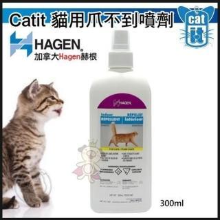 【HAGEN 赫根】貓用爪不到噴劑 300ml(C160)  HAGEN 赫根