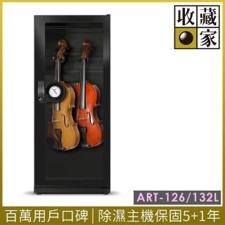 【收藏家】樂器珍藏專用電子防潮箱 ART-126 推薦  收藏家
