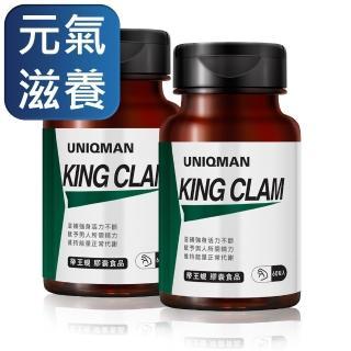 【UNIQMAN】帝王蜆 膠囊食品-60顆/瓶(2瓶入)好評推薦  UNIQMAN