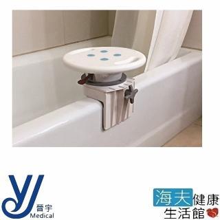 【晉宇 海夫】十二段式 浴缸旋轉扶手座椅(JY-0151F)  晉宇 海夫