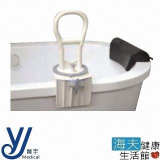 【晉宇 海夫】八段式 旋轉浴缸輔助扶手(JY-0151E)  晉宇 海夫