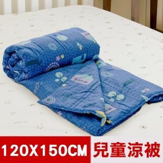 【米夢家居】原創夢想家園系列-台灣製造100%精梳純棉兒童涼被/夏被4*5尺(深夢藍)  米夢家居