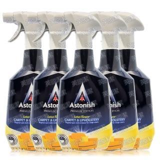 【Astonish英國潔】織物乾洗去漬劑5瓶(750mlx5)推薦折扣  Astonish