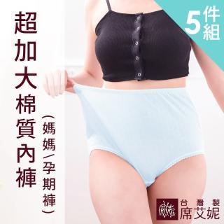 【SHIANEY 席艾妮】台灣製造 MIT超加大舒適棉質內褲 35-48吋腰適穿 孕婦也適穿 No.521(5件組)  SHIANEY 席艾妮