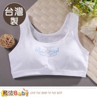 【魔法Baby】青少女胸衣 2件一組 台灣製少女舒適內衣(k50943)  魔法Baby