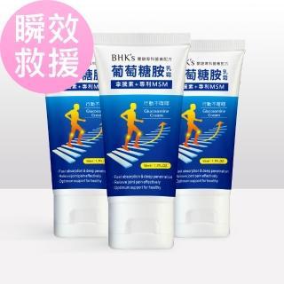 【BHK's】葡萄糖胺乳霜-50ml/條(3條入)推薦折扣  BHK's