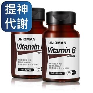 【UNIQMAN】B群+馬卡錠-60顆/瓶(2瓶入)  UNIQMAN