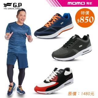 【G.P】男款輕量彈力舒適運動鞋系列(共3款任選)  G.P