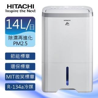【HITACHI 日立】14L一級能效除濕機RD-280HS(RD-280HS) 推薦  HITACHI 日立