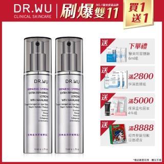 【DR.WU 達爾膚】買一送一 DR.WU 輕角鯊潤澤精華乳50ML  DR.WU 達爾膚