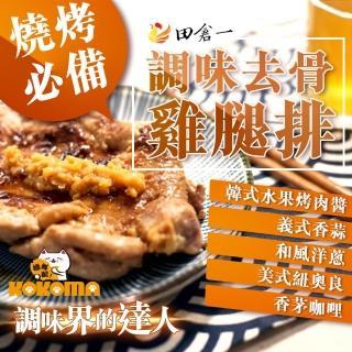 【極鮮配】田倉一燒烤必備調味去骨雞腿排 五種口味 多種搭配(5包入)  極鮮配