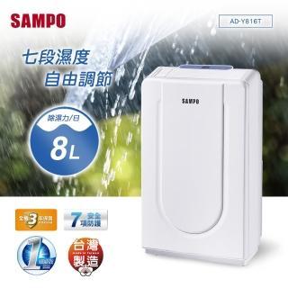 【SAMPO 聲寶】8L空氣清淨除濕機(AD-Y816T)推薦折扣  SAMPO 聲寶