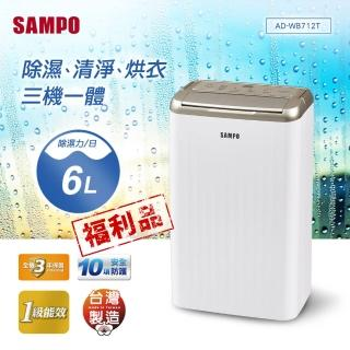 【SAMPO 聲寶】超值限量福利品 6公升三機一體空氣清淨除濕機(AD-WB712T)好評推薦  SAMPO 聲寶