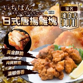 【極鮮配】日式唐揚炸雞腿塊(500g±10%/包-4包入) 推薦  極鮮配