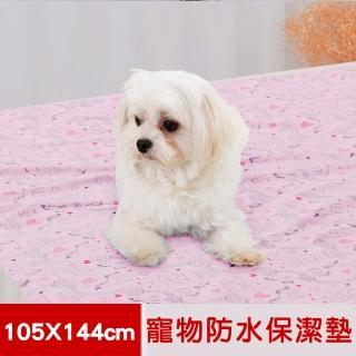 【米夢家居】台灣製造-全方位超防水止滑保潔墊/寵物墊(105x144cm-粉紅城堡)  米夢家居