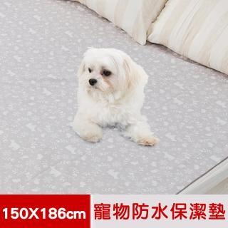 【米夢家居】台灣製造-全方位超防水止滑保潔墊/寵物墊(150x186cm-北極熊)  米夢家居