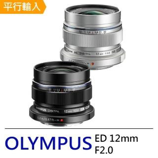 【OLYMPUS】M.ZUIKO DIGITAL ED 12mm F2.0 超廣角及廣角定焦鏡頭(平行輸入)  OLYMPUS