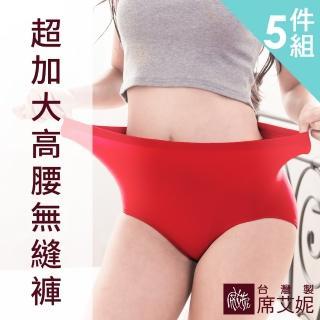 【SHIANEY 席艾妮】女性 超彈力 中大尺碼內褲 孕媽咪也適穿 台灣製造 No.678(五件組)真心推薦  SHIANEY 席艾妮