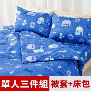 【米夢家居】原創夢想家園-100%精梳純棉印花床包+單人兩用被套三件組(深夢藍-單人3.5尺) 推薦  米夢家居
