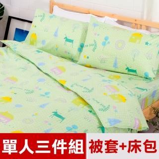 【米夢家居】原創夢想家園-100%精梳純棉印花床包+單人兩用被套三件組(青春綠-單人3.5尺)強力推薦  米夢家居