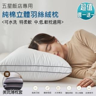 【ALAI寢飾工場】極致舒柔飯店級羽絲絨枕(2入 可水洗)  ALAI寢飾工場