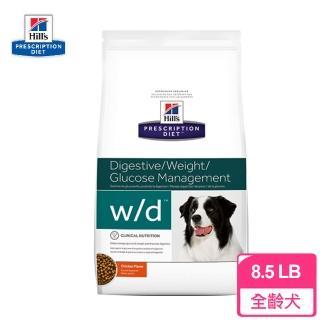 【Hills 希爾思】犬用 w/d 消化系統/體重/血糖管理配方犬飼料 8.5磅/3.85kg(體重控制/消化體重血糖管理) 推薦  Hills 希爾思