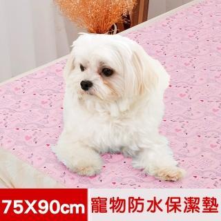 【米夢家居】台灣製造-全方位超防水止滑保潔墊/寵物墊(75x90cm-粉紅城堡)  米夢家居