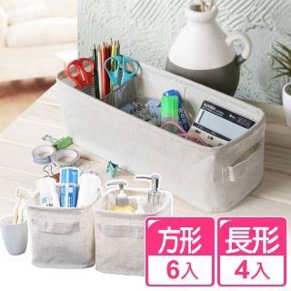 【真心良品】森活棉麻收納盒_ 方形+長形(10入)  真心良品