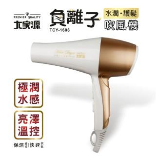 【大家源】福利品 負離子水潤護髮吹風機(TCY-1608)強力推薦  大家源