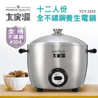 【大家源】福利品 十二人份全不鏽鋼養生電鍋(TCY-3222) 推薦  大家源