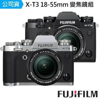 【FUJIFILM 富士】X-T3 18-55mm 變焦鏡組-公司貨推薦折扣  FUJIFILM 富士