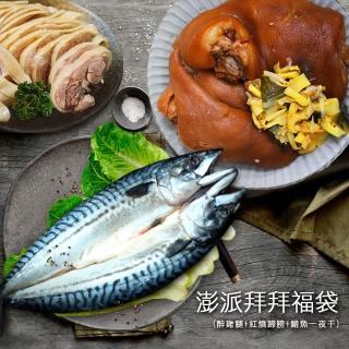 【優鮮配】清明拜拜福袋(醉雞腿+萬巒豬腳+鯖魚一夜干)  優鮮配