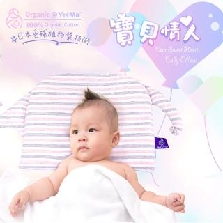 【Organic@YesMa】大象寶寶枕-抗菌防蹣日本進口有機棉(天然植物染-紅紫條紋)  Organic@YesMa