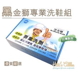 【糊塗鞋匠】V02 黑金獅專業洗鞋組(組)推薦折扣  糊塗鞋匠