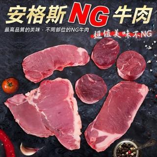 【買5送5-海肉管家】重量級安格斯NG牛排(共10包/每包500g±10%)  買5送5-海肉管家
