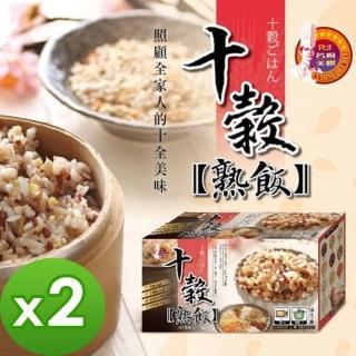 【名廚美饌】十穀熟飯(12入/盒 x2)  名廚美饌