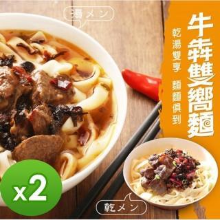 【名廚美饌】牛雙嚮麵(4入x2盒) 推薦  名廚美饌