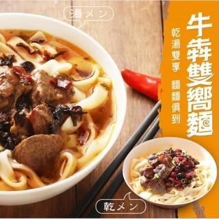 【名廚美饌】牛雙嚮麵(4入)  名廚美饌