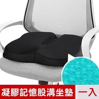 【米夢家居】久坐必備-高支撐透氣涼感凝膠股溝舒壓記憶坐墊/椅墊(黑-一入)  米夢家居