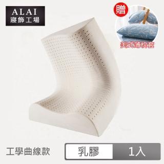 【ALAI寢飾工場】天然乳膠枕 工學曲線型(1入 泰國乳膠)好評推薦  ALAI寢飾工場