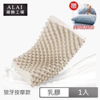 【ALAI寢飾工場】天然乳膠枕 顆粒按摩型(1入 泰國乳膠)好評推薦  ALAI寢飾工場