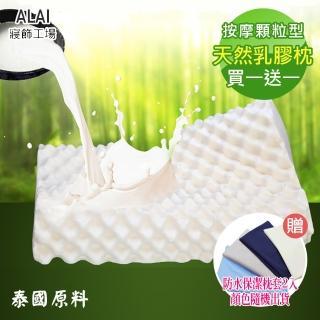 【ALAI寢飾工場】天然乳膠枕 顆粒按摩型(2入 泰國乳膠)  ALAI寢飾工場