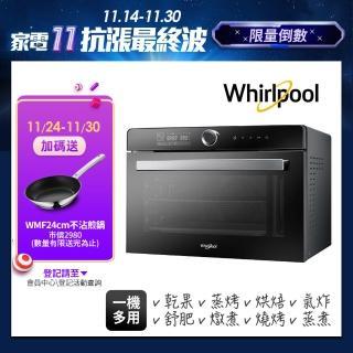 【Whirlpool 惠而浦】32公升獨立式蒸烤箱 WSO3200B  Whirlpool 惠而浦