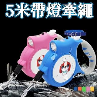 【ROYALLIN 蘿林嚴選】新款寵物自動牽繩(二合一帶燈功能)  ROYALLIN 蘿林嚴選