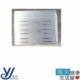 【晉宇 海夫】18吋 鋁製 單片式斜坡板 輪椅鋁梯(JY-00207)  晉宇 海夫