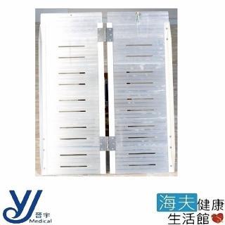 【晉宇 海夫】24吋 鋁製 收合 雙片式 斜坡板 輪椅 鋁梯(JY-0210)  晉宇 海夫