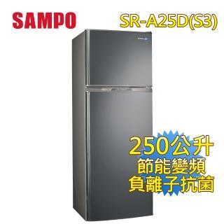 【SAMPO 聲寶】福利品-250L變頻雙門冰箱(SR-A25D-S3) 推薦  SAMPO 聲寶