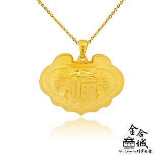 【金合城】999.9黃金墜子 聰明伶俐福氣金鎖墜 MPEP100(金重約1.54錢)  金合城