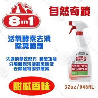 【8in1】自然奇蹟 犬用活氧酵素去漬除臭噴劑 甜瓜香味 32oz/946ml(送贈品 8合1 環境清潔 清潔用品)  8in1